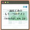 isseigi.co.jpサイト