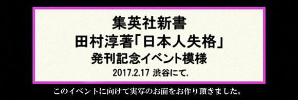 「田村淳著人間失格出版イベント」風景 印刷+真空成形の組み合わせによる製作例